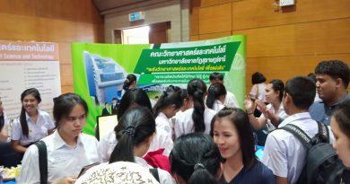 โครงการสร้างเครือข่าย ความร่วมมือในการรับสมัครนักศึกษาใหม่ ปีการศึกษา 2562