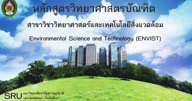สาขาวิชาวิทยาศาสตร์และเทคโนโลยีสิ่งแวดล้อม รับสมัครรอบที่ 1 Portfolio ปีการศึกษา 2562